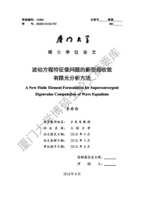 A New Finite Element Formulation for Superconvergent